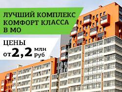 ЖК «Отрада» Успейте забронировать квартиру